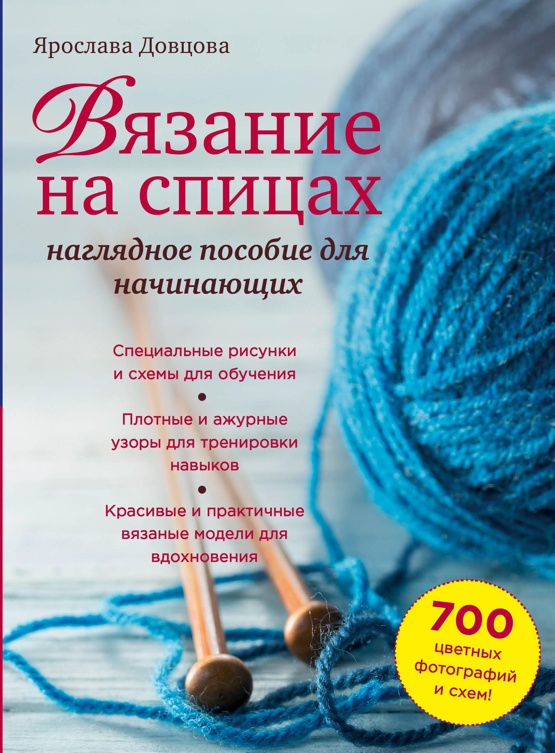 Скачать бесплатно Учебное пособие по вязанию крючком для