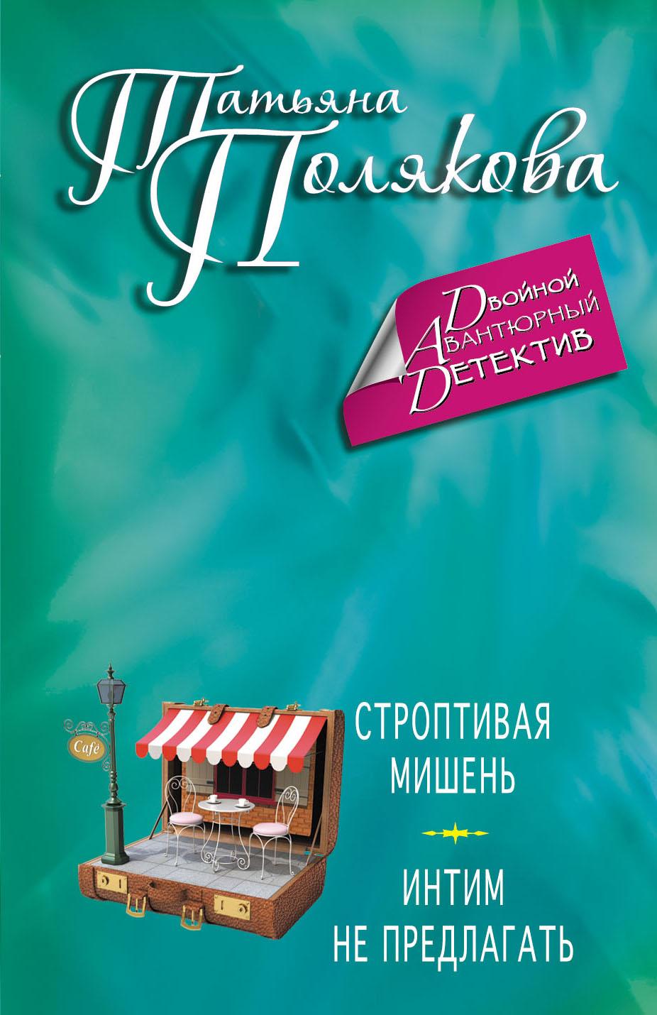 chitat-polyakovu-intim-ne-predlagat