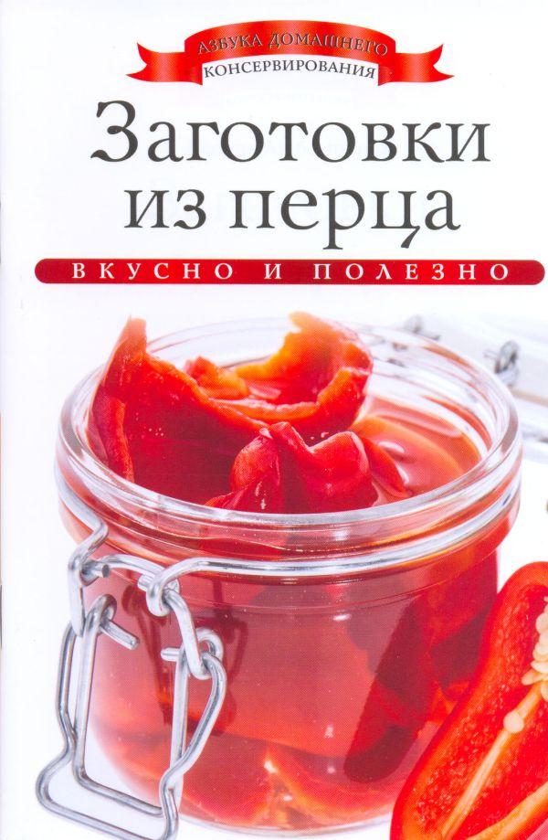 Рецепт заготовки с перцем болгарским перцем