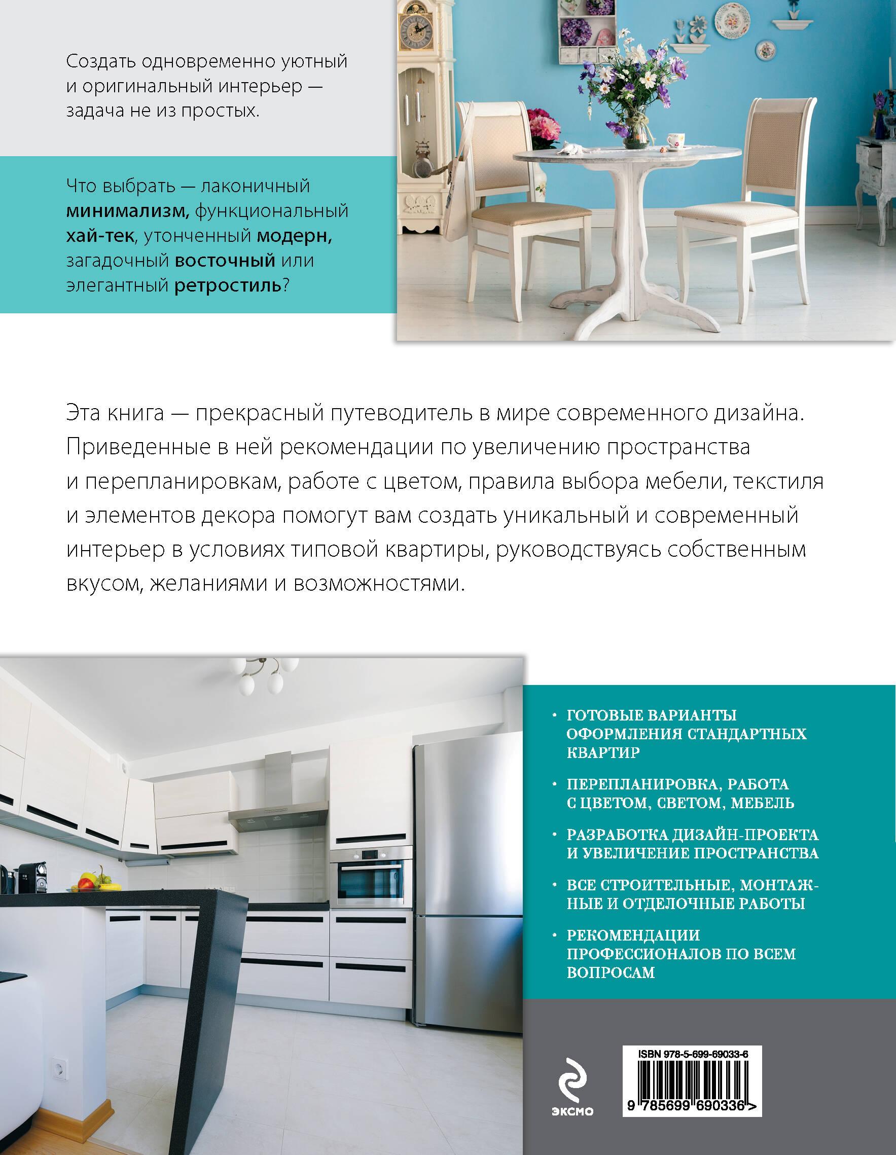 Варвара ахремко стили интерьера в дизайне типовых