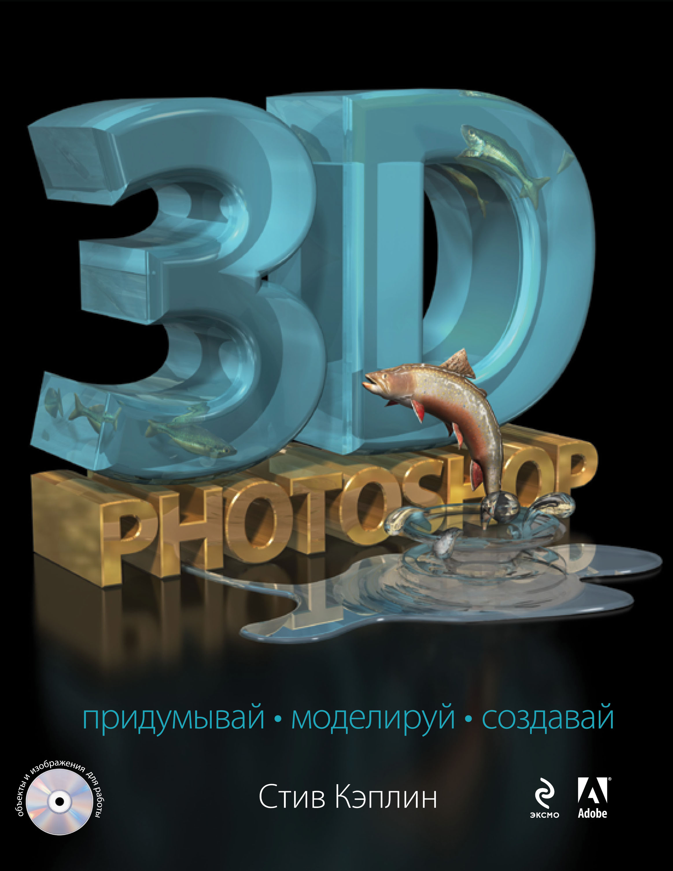 Кэплин Стив 3D Photoshop (+CD) - страница 0