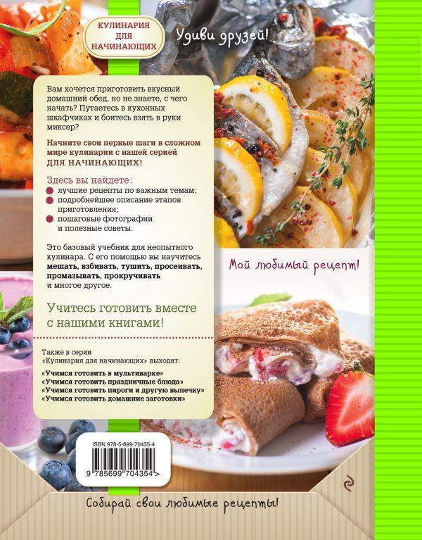 Кулинария рецепты пошагово
