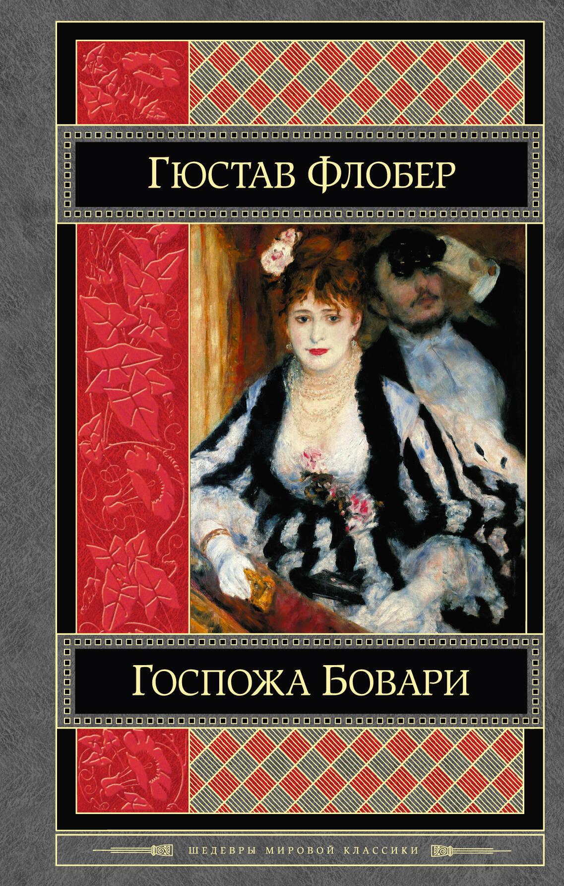 Эротический рассказ классиков литературы 10 фотография