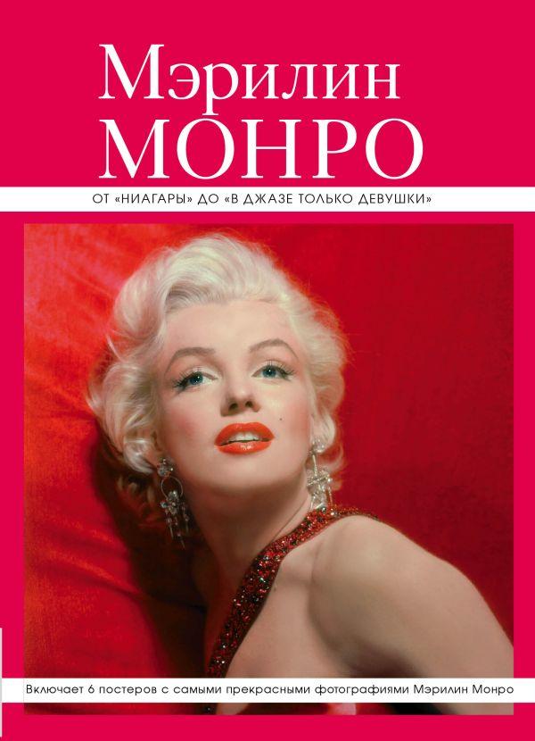 Мэрилин Монро: от Ниагары до В джазе только девушки (серияВеликие и легендарные. Книга+плакат)