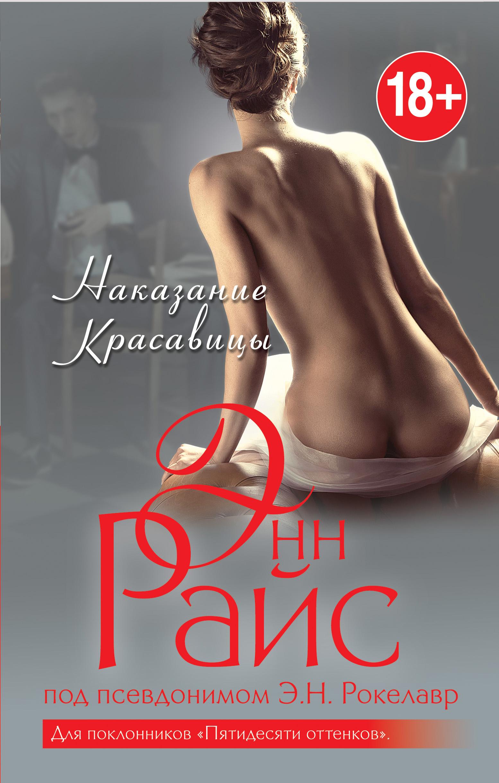 Эротические романы читать онлайн бесплатно 23 фотография