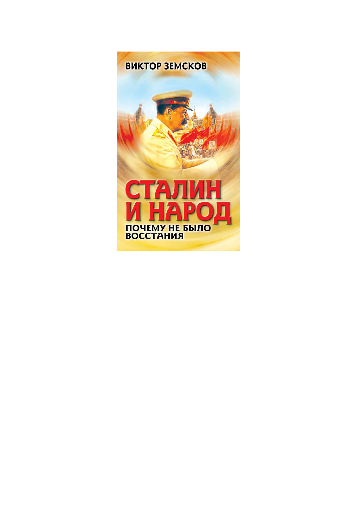 Сталин и народ почему не было восстания fb2