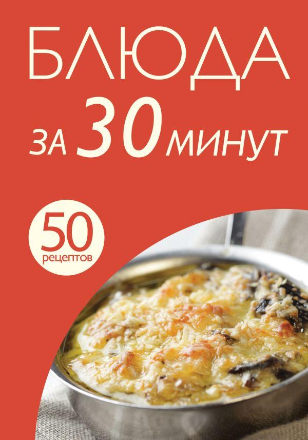 50 рецептов блюда за 30 минут