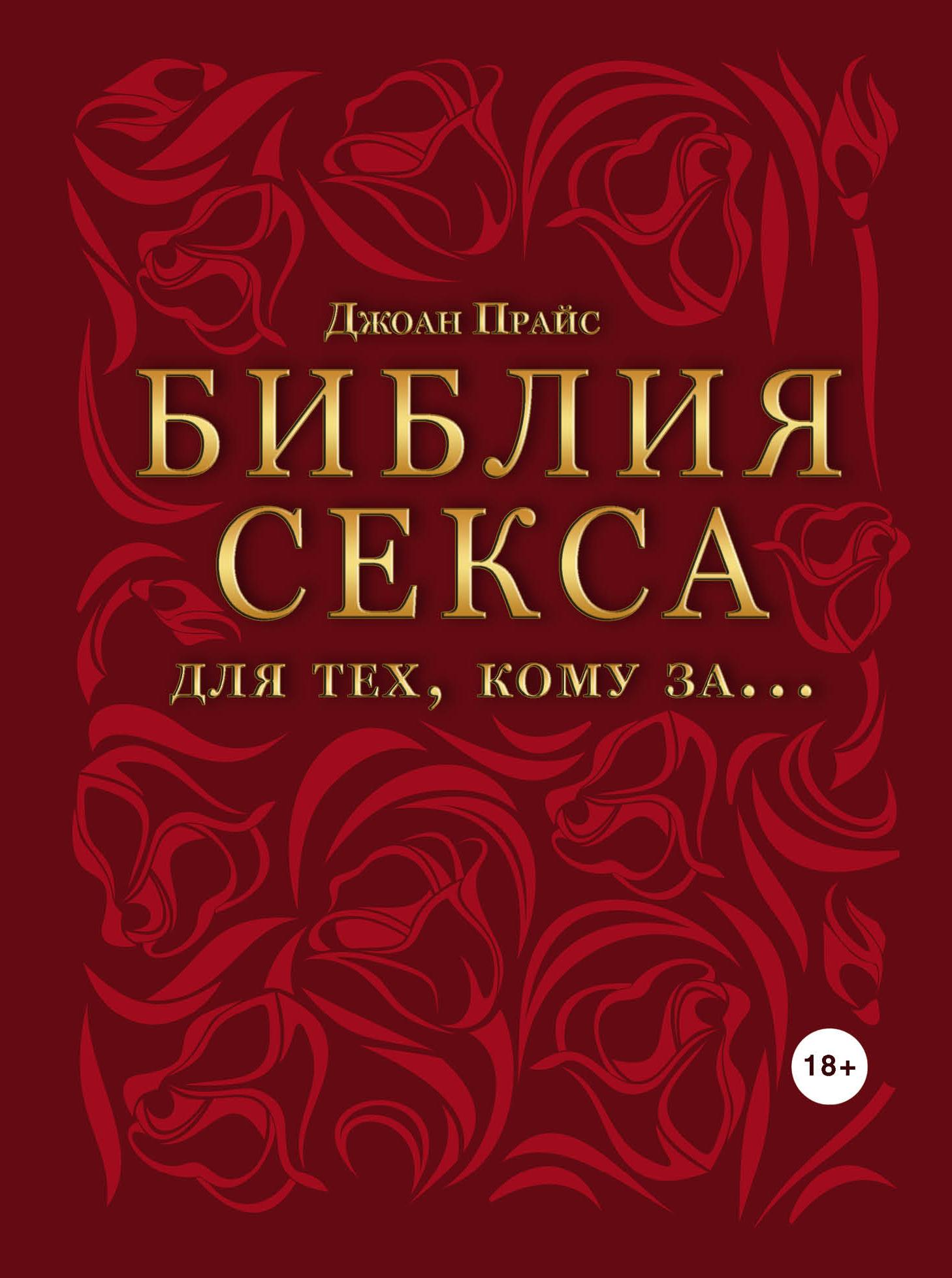 Читать книгу библия секса 12 фотография