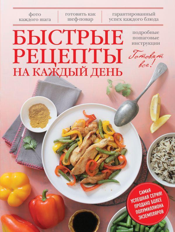 Простые рецепты блюд в домашних условиях