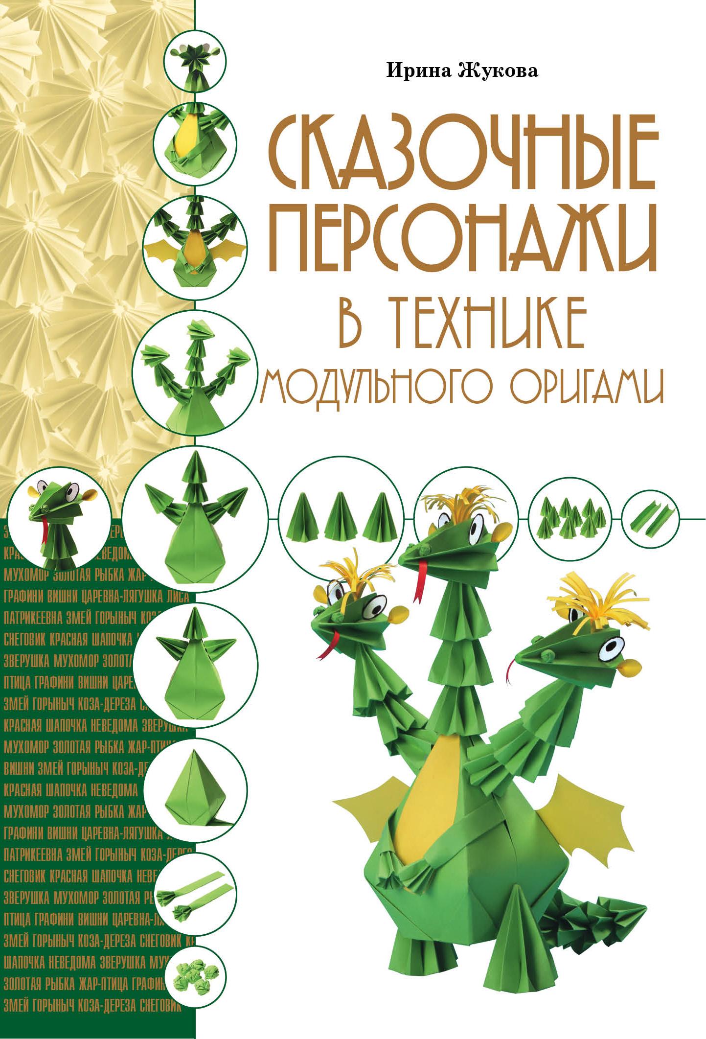 Сказочные персонажи в технике модульного оригами и.жукова