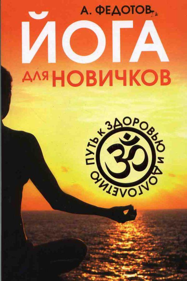 Kabbalah yoga ambitioun beginners