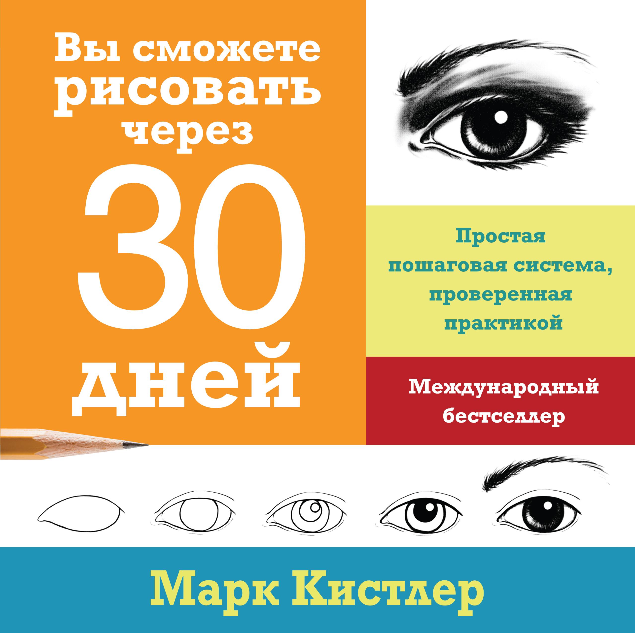 Научись рисовать за 30 дней pdf