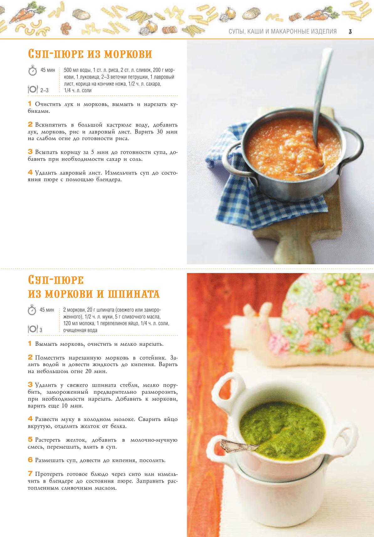 Блюда для детей рецепт фото