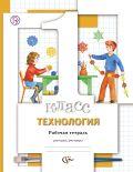 Линия УМК М. В. Хохловой. Технология (1-4)