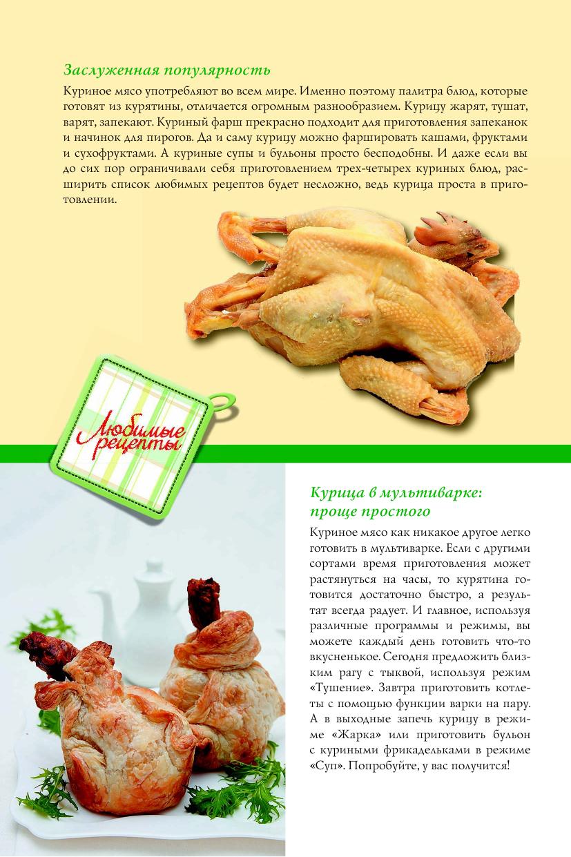 Рецепты из куриного мяса на второе пошагово