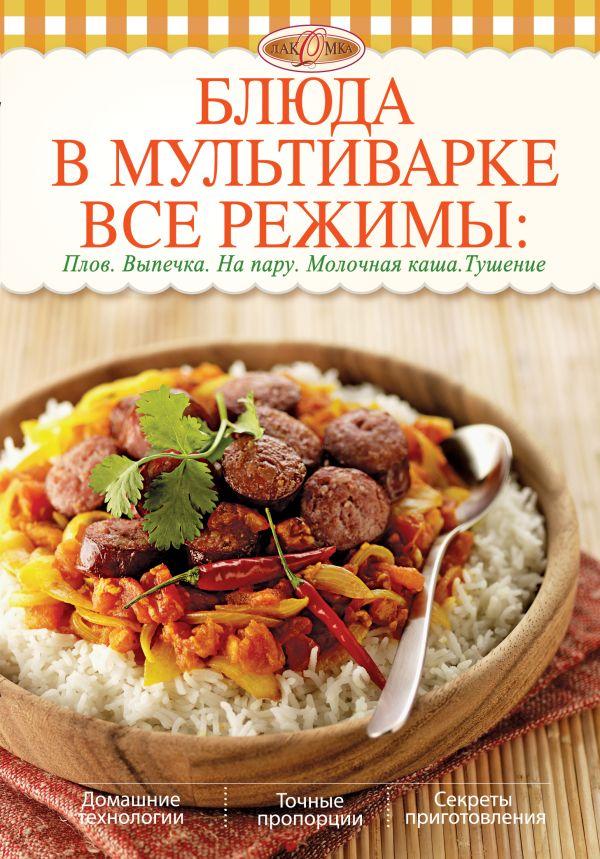 Рецепты приготовления блюд в мультиварках