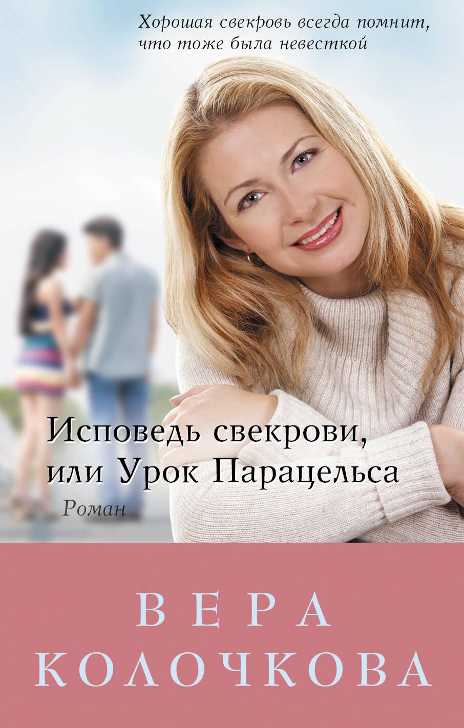 Книжку ежедневник свекрови в формате fb2
