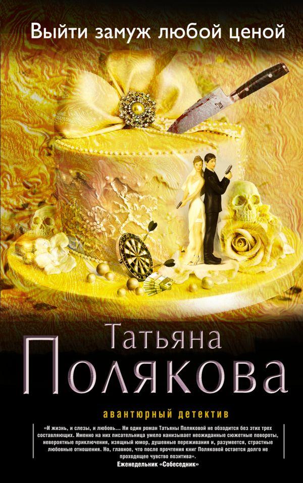 Полякова Татьяна Викторовна. Читать книги онлайн, скачать ...