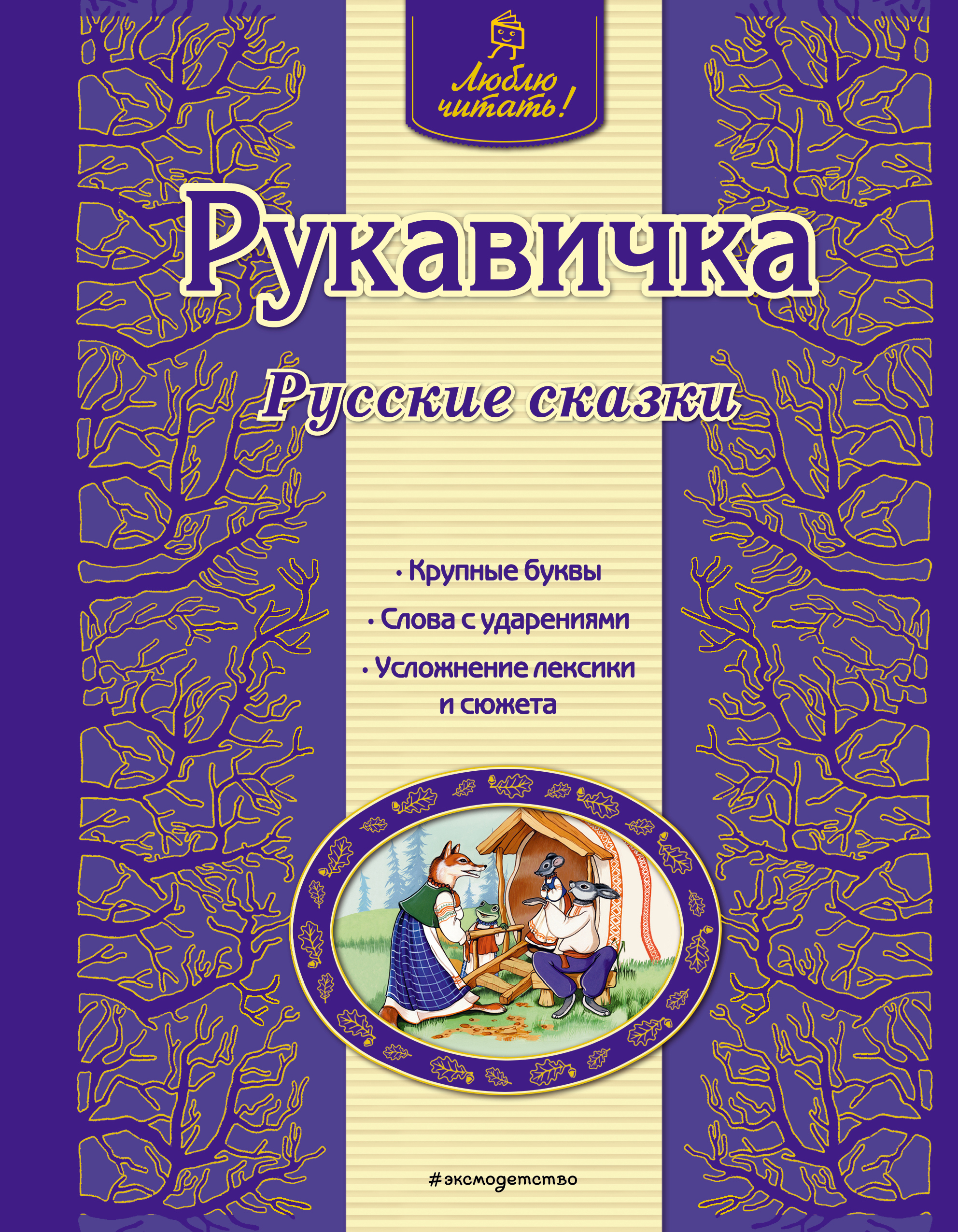 Рукавичка. Русские сказки - страница 0