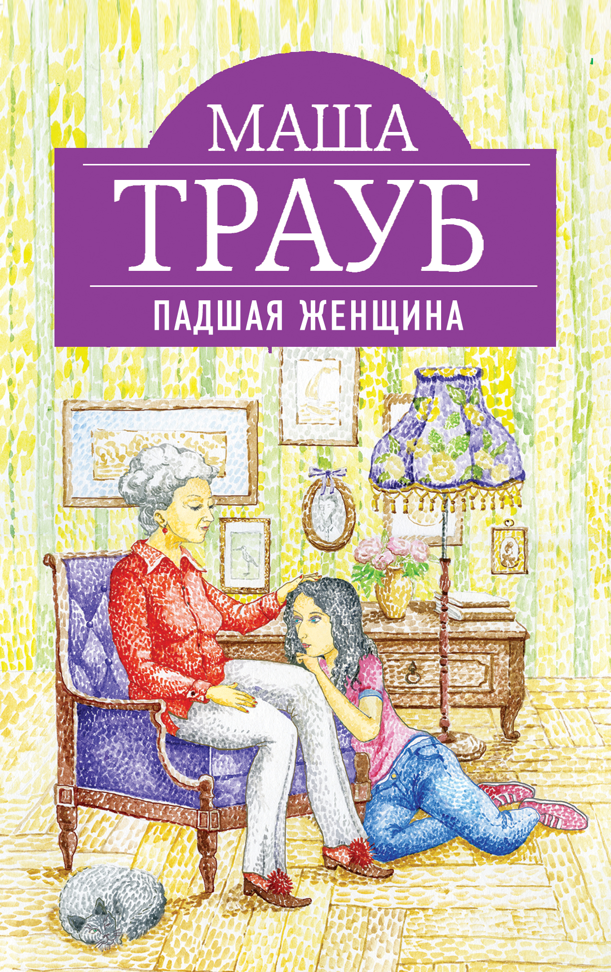 Трауб М. Падшая женщина