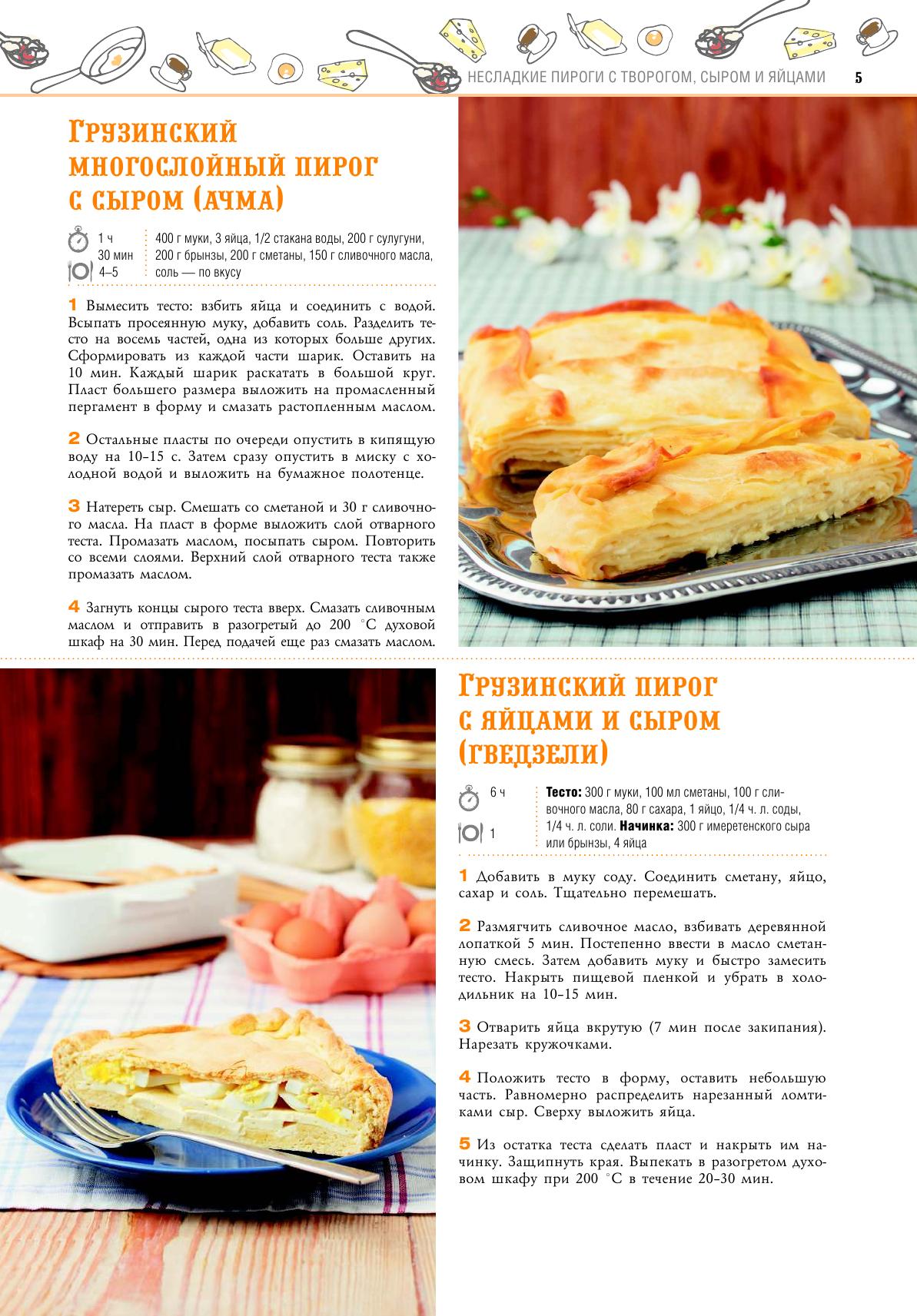 Пирог домашний рецепты