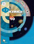 Линия УМК А. В. Грачева. Физика (10-11) (баз., углубл.)