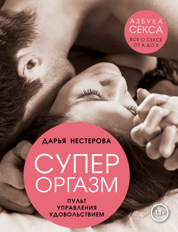 Подборка женских оргазмов от pornokontakt #2 ...