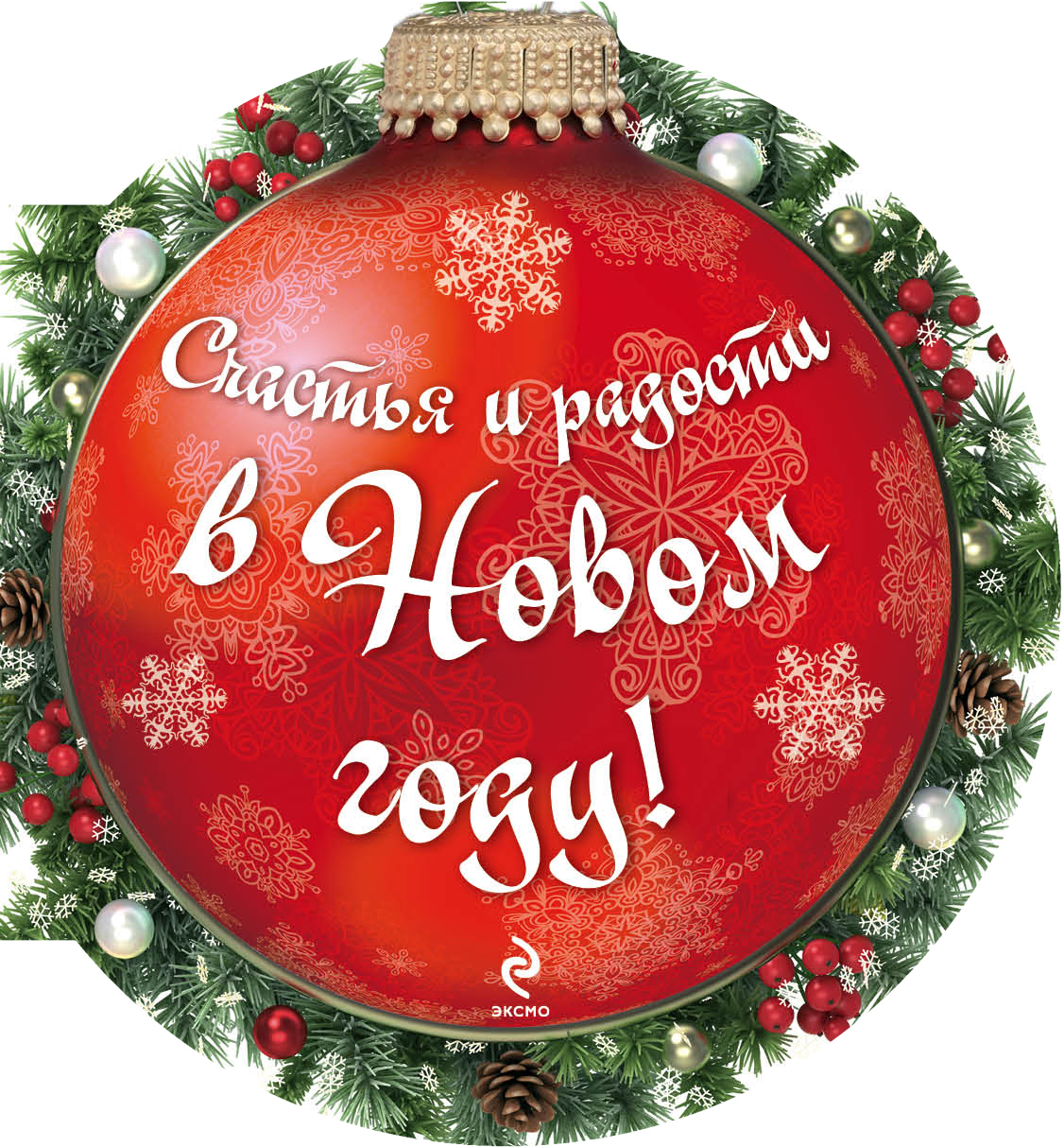 На новый год желаю счастья любви