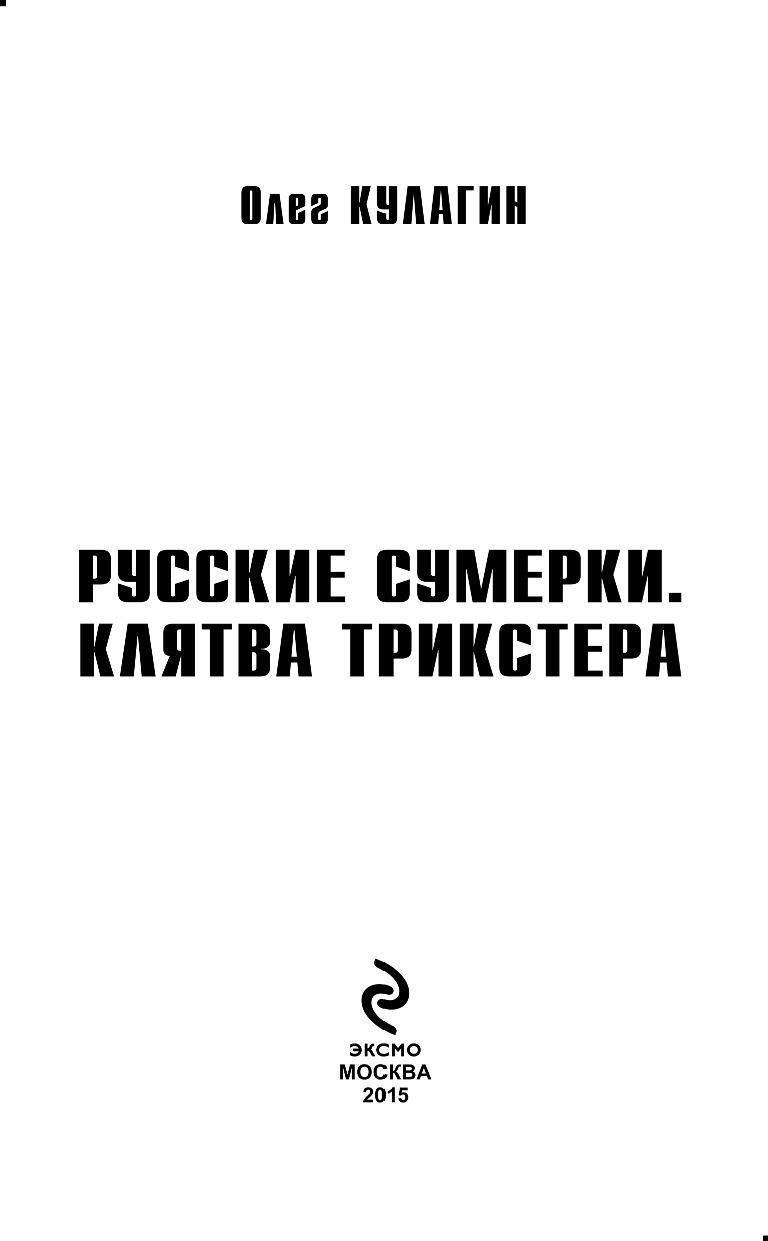 Русские сумерки. Клятва трикстера читать