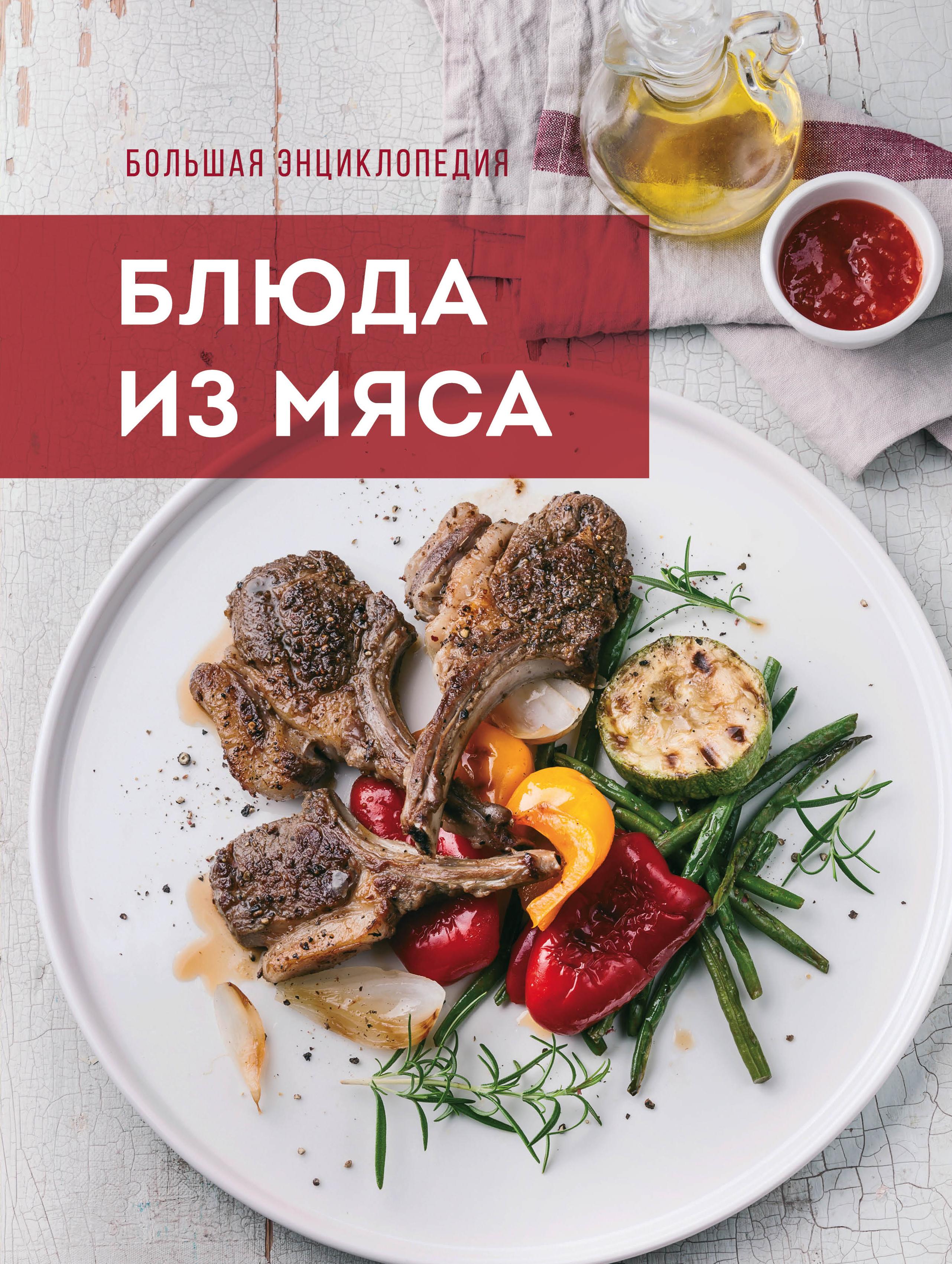 Рецепты кулинарные блюда из мяса