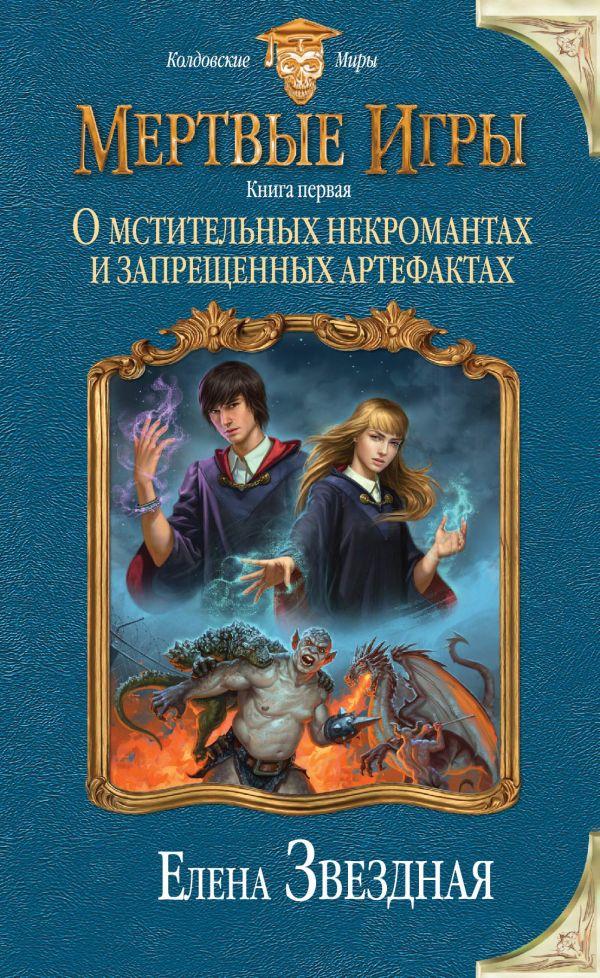 Читать книгу звёздная елена все