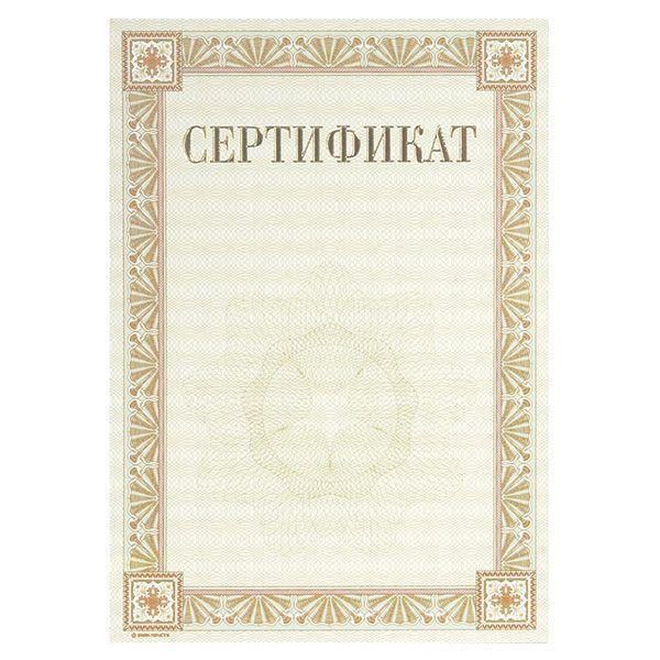 Открытка для сертификата