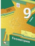 Линия УМК А. Г. Мерзляка. Геометрия (7-9)