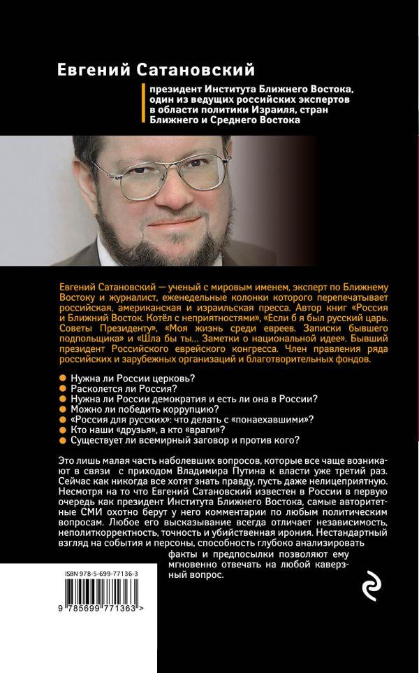 Эксперт за один день авторитет России на Ближнем Востоке вырос в разы