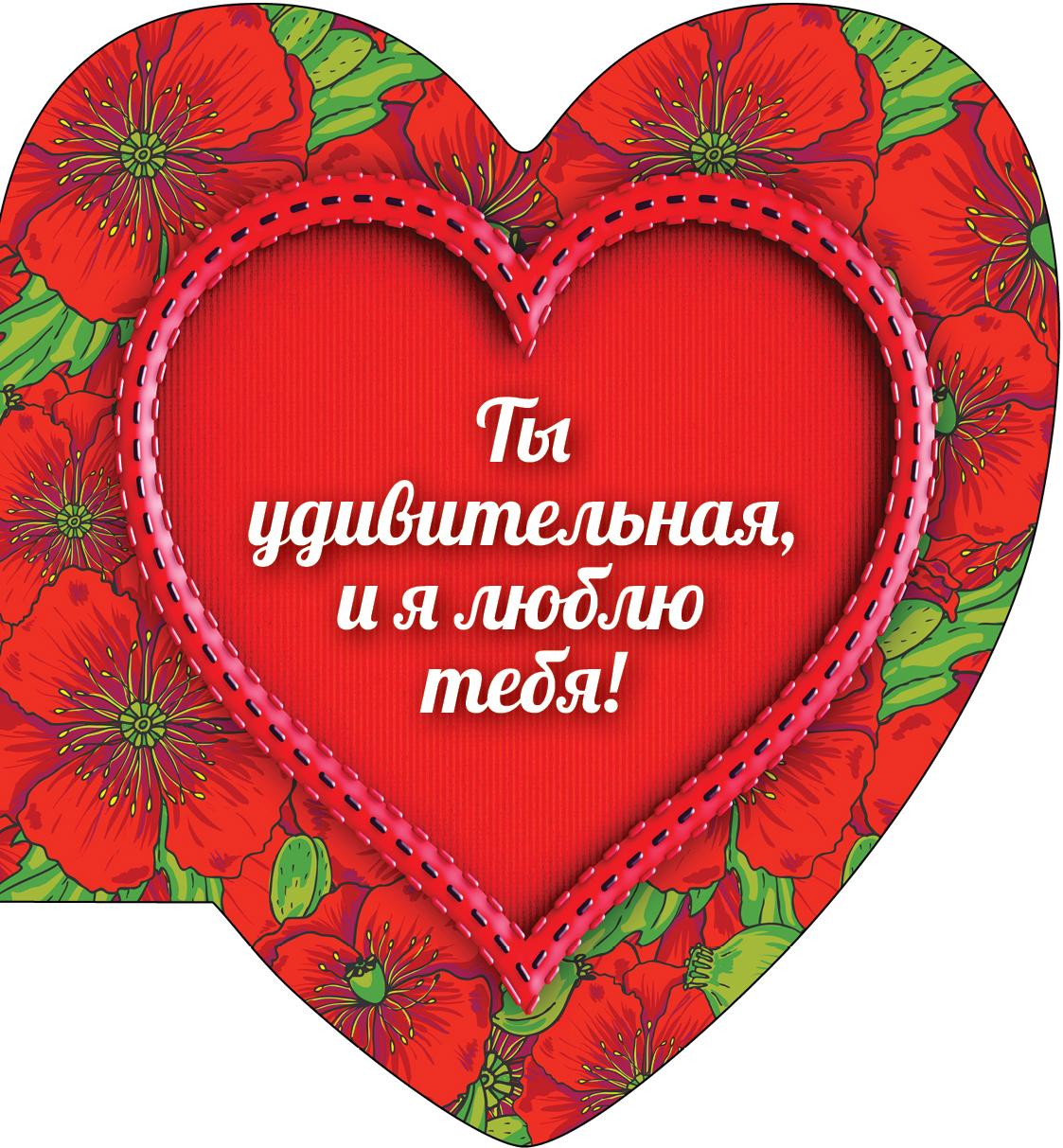 Красивая открытка у тебя доброе сердце