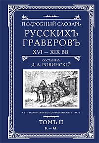 Приказы Московского государства XVI–XVII вв. Словарь-справочник читать