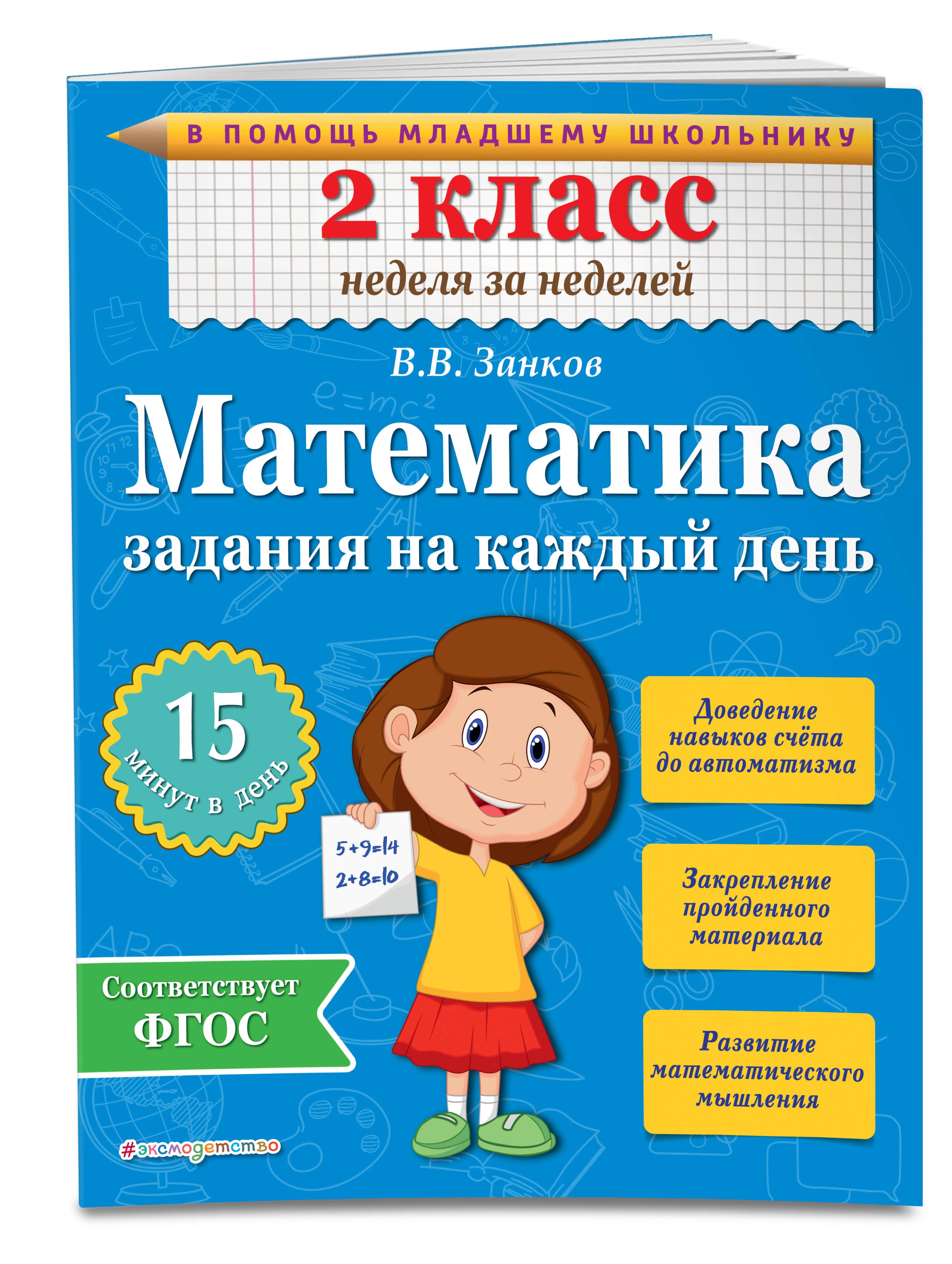 Источник: Занков В.В.. Математика. 2 класс. Задания на каждый день