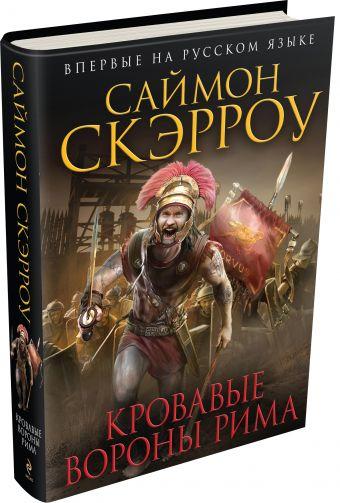 Книга Кровавые вороны Рима