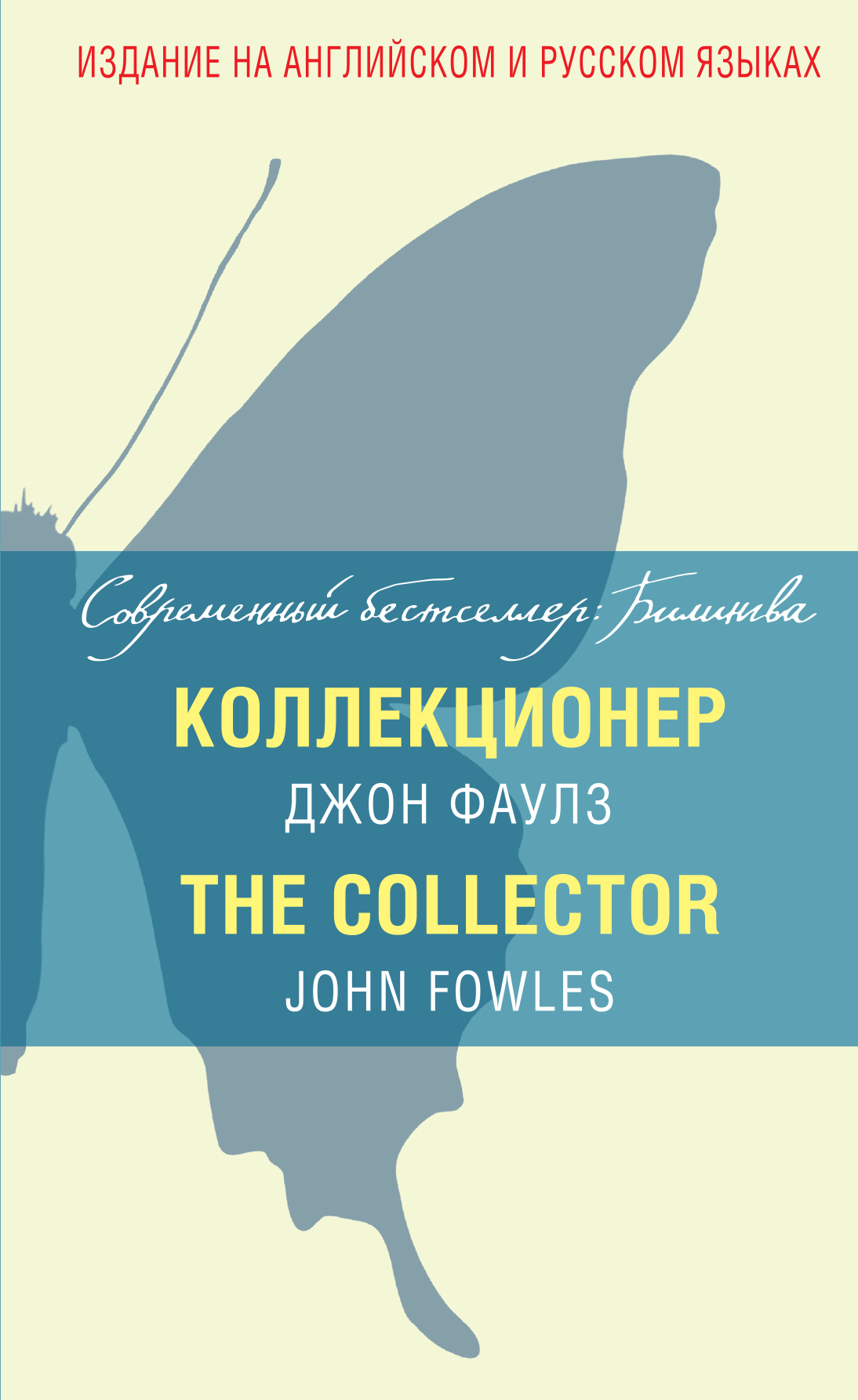 Фаулз Джон Коллекционер = The Collector - страница 0