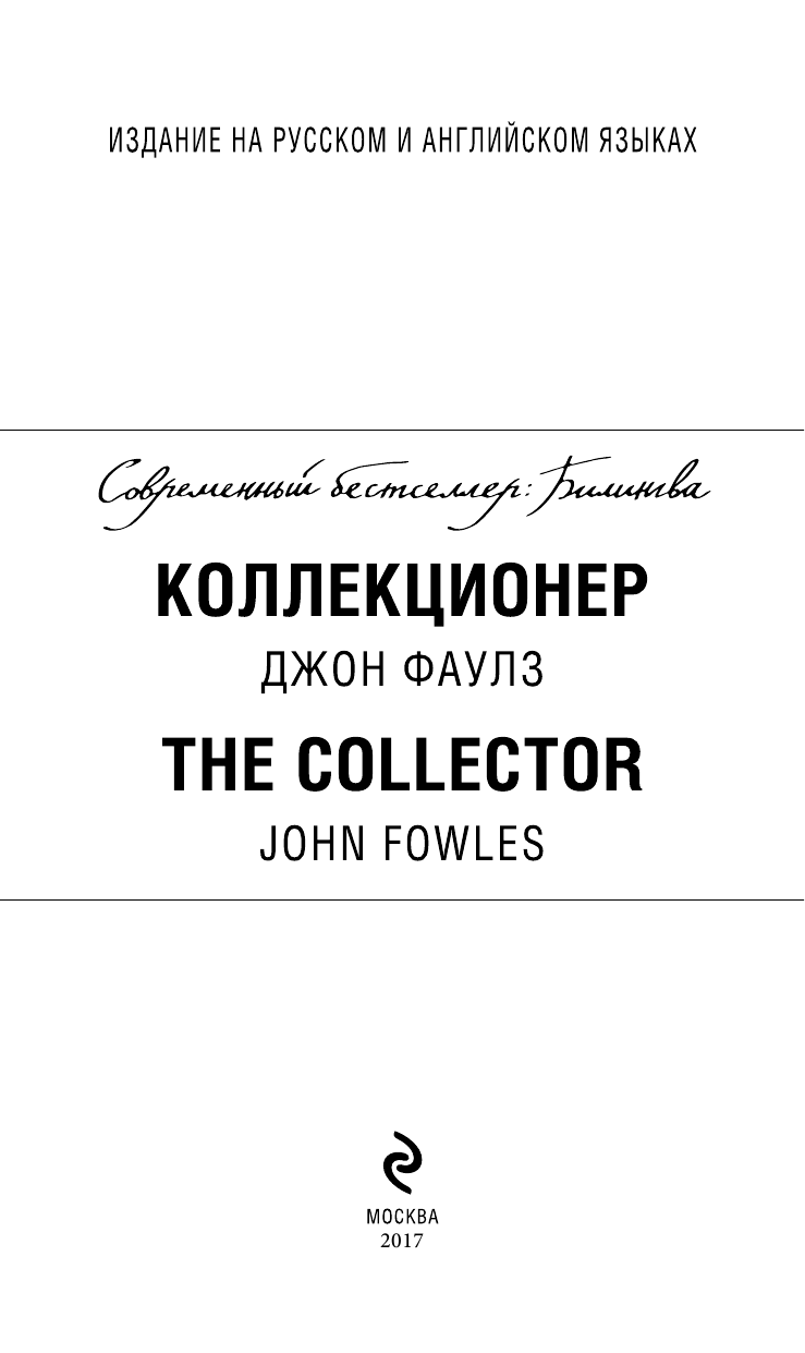 Фаулз Джон Коллекционер = The Collector - страница 2