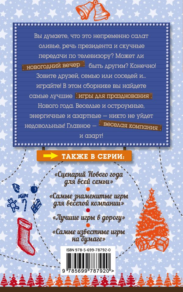 Сценарии и конкурсы для нового года