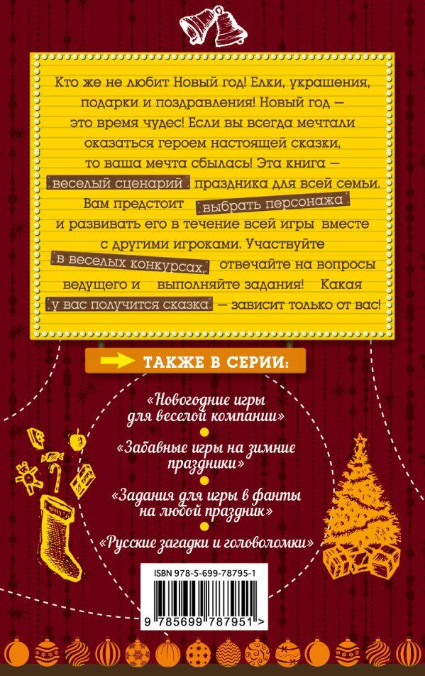 Сценарии новогодних конкурсов для веселой компании