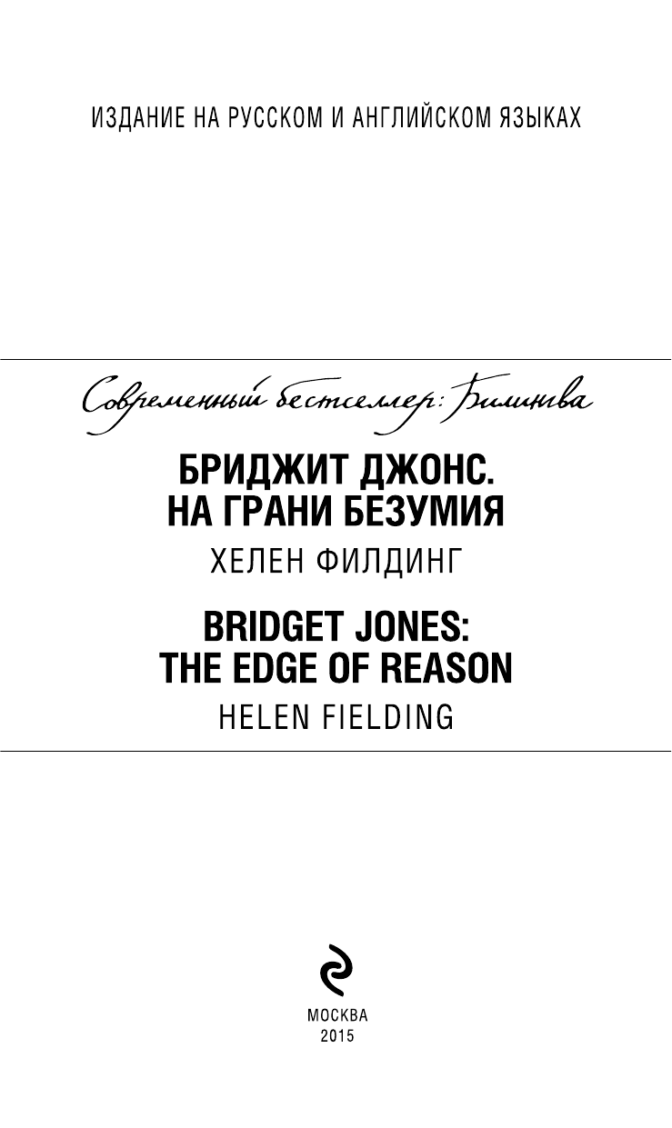 Филдинг Хелен Бриджит Джонс. На грани безумия = Bridget Jones: The Edge of Reason - страница 2