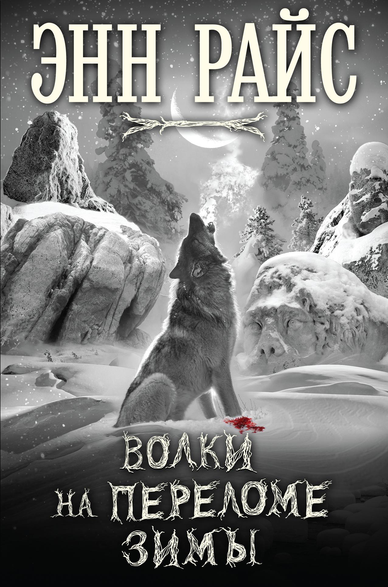 """Книга """"Волки на переломе зимы"""""""