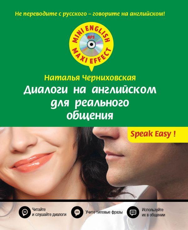 диалоги на английском языке слушать с текстом