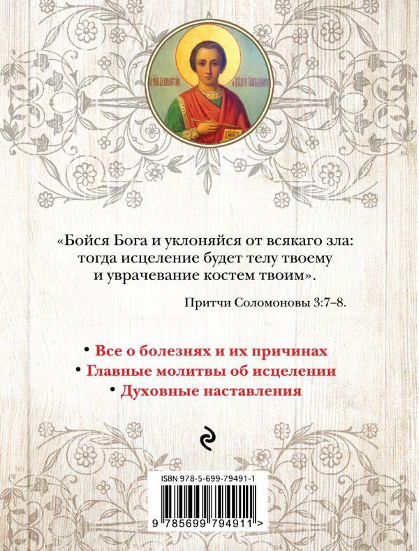 Православный целебник Главные молитвы для исцеления души и тела купить книгу, скачать, читать онлайн отзывы и рецензии. Твердый