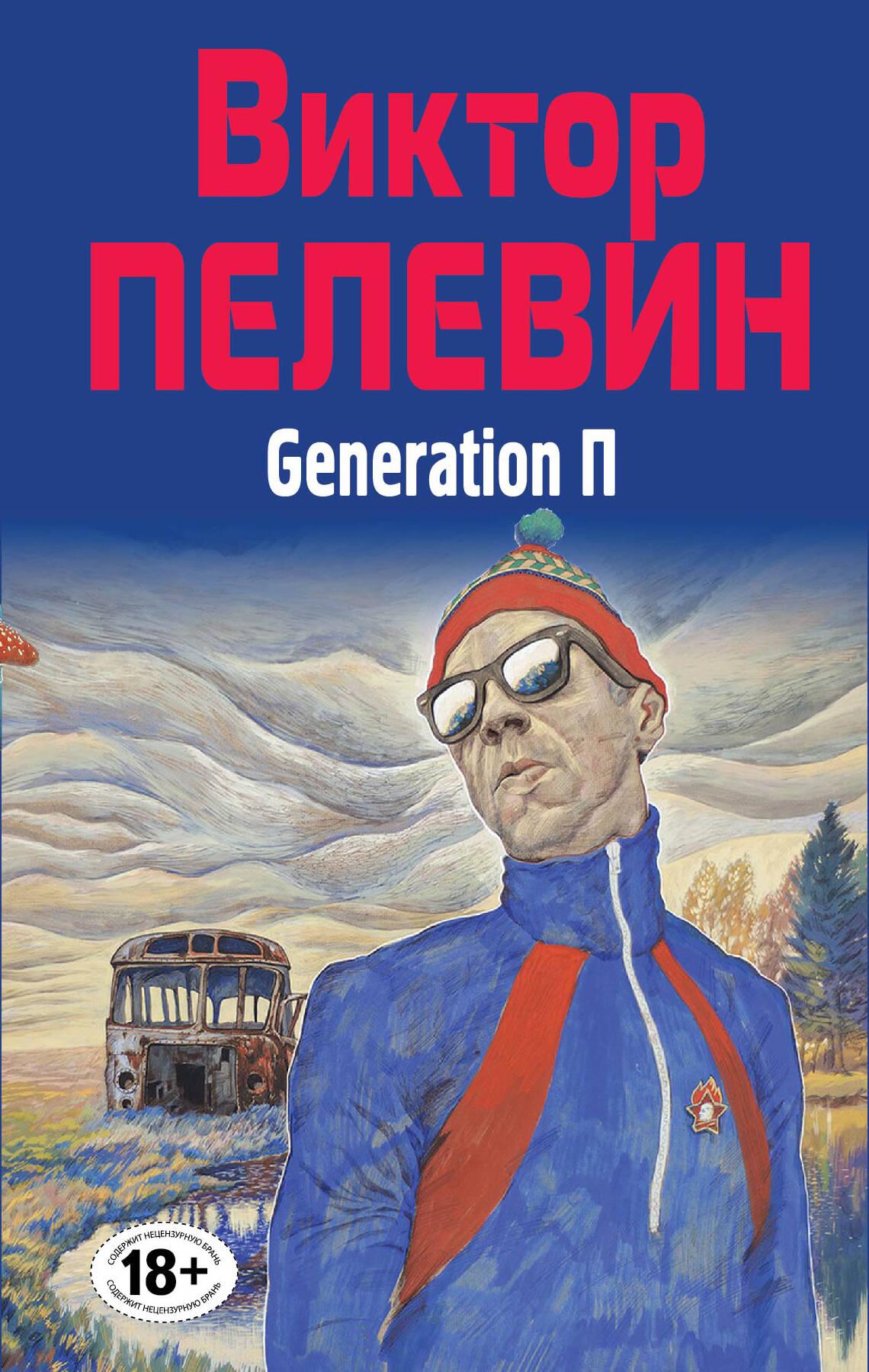 Generation п -  в хорошем