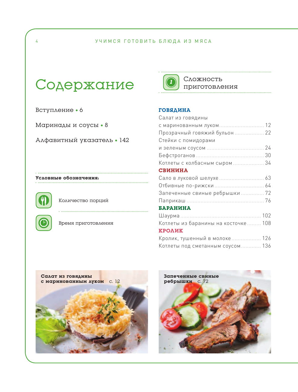 Рецепт блюд из говядины пошагово
