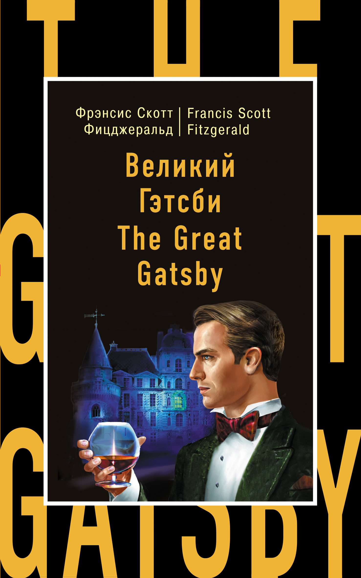 Фицджеральд Фрэнсис Скотт Великий Гэтсби = The Great Gatsby - страница 0