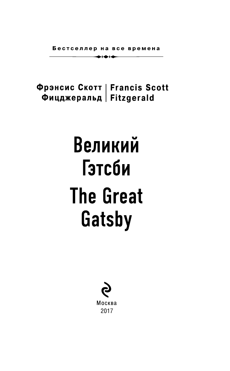 Фицджеральд Фрэнсис Скотт Великий Гэтсби = The Great Gatsby - страница 2